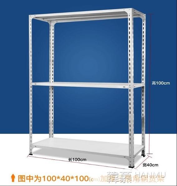 貨架輕型倉儲展示架角鋼貨架家用儲物置物三層角鋼置物鐵架  夏季新品 YTL