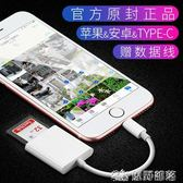 讀卡器蘋果手機SD相機讀卡器OTG線高速USB3.0內存卡iPhone轉接頭ipad多合一萬能通用TF轉換器 原野部落