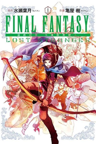 FINAL FANTASY LOST STRANGER 最終幻想 失落的異鄉人(1)