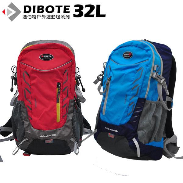 特價1280【迪伯特DIBOTE】登山包-專業輕量登山包32L (公升)防潑水 水袋 登山背包 露營☀饗樂生活