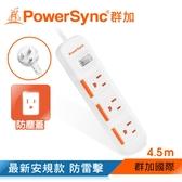 群加 PowerSync 【新安規款】一開三插滑蓋防塵防雷擊延長線/4.5m(TPS313DN9045)