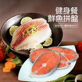 【屏聚美食】健身餐拼盤鮭魚5片+特大鯛魚清肉5片組_購買第二件以上每件只要749元
