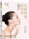 (二手書)皮膚照護教科書