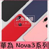 【萌萌噠】華為 Nova3 Nova3i Nova3e  純色原裝新款液態矽膠殼 全包防摔 彈性磨砂軟殼 手機殼 外殼