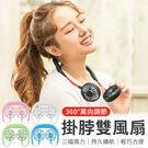 【G6009】頸掛式風扇 頸掛風扇 掛脖風扇 懶人風扇 雙頭風扇 USB風扇 隨身風扇 充電風扇