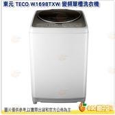 東元 TECO W1698TXW 16公斤 變頻單槽洗衣機 16KG 直立式 DD變頻直驅洗衣機 小家庭適用