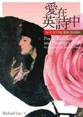 (二手書)愛在英詩中:16至20世紀經典英詩賞析(25k)