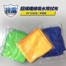 【兩條入】神盾 超細纖維吸水擦拭布 30*35公分 顏色隨機