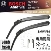 BOSCH BMW F86 X6 14年~ 歐規專用雨刷 免運 贈潑水劑 24 20 兩入 哈家人