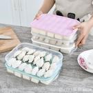 餃子盒凍餃子多層分格家用冰箱收納盒大容量帶蓋包子保鮮多用 開春特惠 YTL