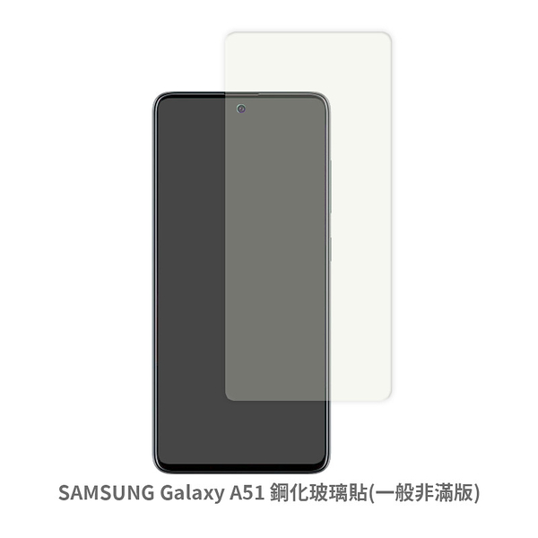 SAMSUNG Galaxy A51 鋼化玻璃貼(一般非滿版) 保護貼 玻璃貼 抗防爆 鋼化玻璃膜 螢幕保護貼