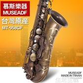 薩克斯 台灣慕斯次中音薩克斯風樂器成人專業正品降b調演奏級古原裝祼銅 MKS生活主義