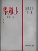 【書寶二手書T3/古書善本_CHP】玉雕集-倚夢閒話第一輯_柏楊_民56