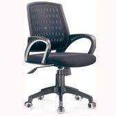 電腦椅 辦公椅 CV-641-7 黑色HS-Q11-5辦公椅【大眾家居舘】