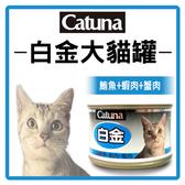 【力奇】Catuna 白金大貓罐-鮪魚+蝦肉+蟹肉170g 超取限24罐 (C202B27)