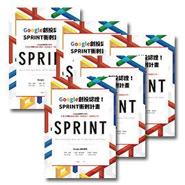 《團購5本75折》Google創投認證!SPRINT衝刺計畫