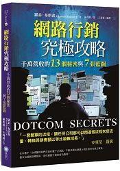 網路行銷究極攻略 千萬營收的13個秘密與7張藍圖