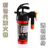 新世代滅火器/居家安全/車用保全/創新/環保/透明瓶身-小EC250
