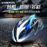 UNGROL騎行頭盔山地公路腳踏車頭盔男女超輕一體成型頭盔騎行裝備【一條街】