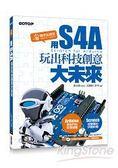 用S4A(Scratch for Arduino)玩出科技創意大未來(附10大動