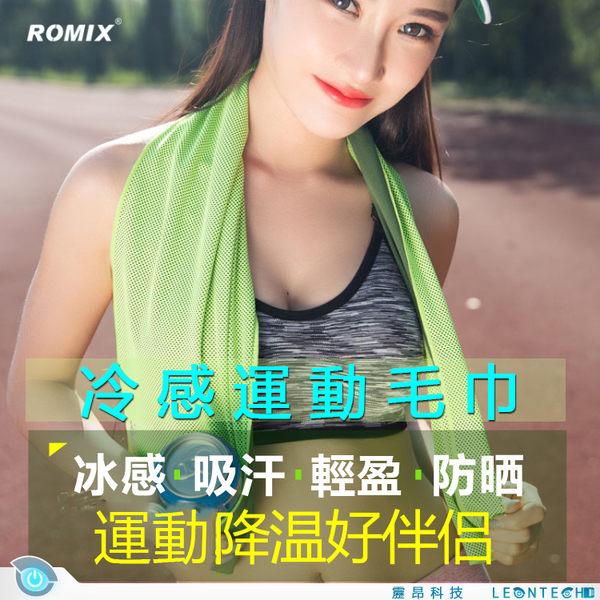 ROMIX RH24 運動冷感毛巾 抗暑降溫吸濕排汗 運動旅遊必備 輕盈好收納