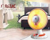 小太陽取暖器家用電熱扇臺式烤火爐暖風機學生煖氣電暖器浴室YYJ 青山市集