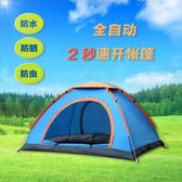 野外帳篷速開帳篷戶外3人2人 情侶露營野營 單人防雨 全自動 裝備 3c優購