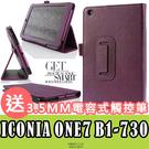 E68精品館 Acer Iconia One7 B1-730 HD 二折 荔枝紋 摺疊 支架 平板 皮套 側翻 可立式 保護套 筆套 B1730