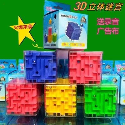 3D立體迷宮走珠闖關兒童益智玩具贈品禮品3d立體魔方迷宮適合小朋友交換禮品用─預購CH3051