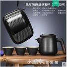 旅行茶具套裝便攜式包一壺兩二四杯陶瓷功夫隨身戶外泡茶壺 【全館免運】