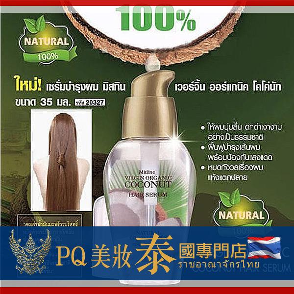 泰國 Mistine Coconu t椰子護髮油 35ml 免沖洗香水護髮 椰子油【PQ 美妝】