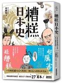 糟糕日本史:歷史如果都這麼了不起,就一點都不有趣了