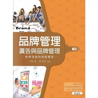 品牌管理廣告與品牌管理(2版)