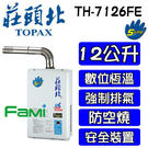 【fami】莊頭北熱水器 強排熱水器 TH 7126FE 12L數位恆溫型