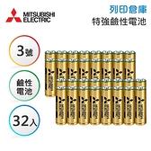 MITSUBISHI三菱 3號 超特強鹼性電池4入 / 8組