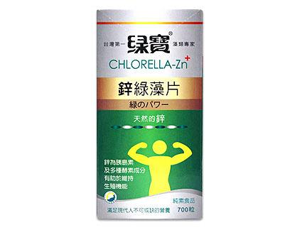 台灣綠藻 綠寶鋅綠藻片(700粒)