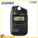 日本 SEKONIC i-346 口袋型...
