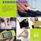 3D電子計步器中老年老人多功能走路跑步運動手錶夜光大屏幕防水 概念3C旗艦店