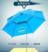 戶外遮陽傘-古山釣魚傘大釣傘2.4米萬向加厚防曬防雨三折疊雨傘戶外遮陽漁具 YYS 花間公主