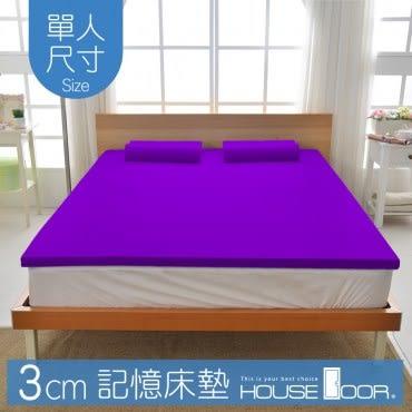 House Door 大和抗菌防螨布套 3cm記憶床墊-單人3尺(魔幻紫)