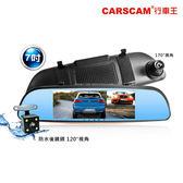 【週末下殺】CARSCAM行車王 7吋後視鏡雙鏡頭行車記錄器CR-07