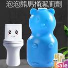 泡泡熊馬桶潔廁劑