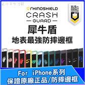 犀牛盾 iPhone i5 i6 i7 i8 Plus ix 抗衝擊邊框 手機殼 保護框  保護殼
