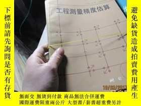 二手書博民逛書店工程測量精度估算罕見136219636 盧基亞諾夫 測繪 出版1