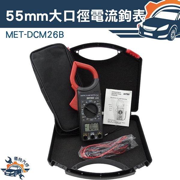『儀特汽修』600A交流電流鉤錶 鉤表 勾表 勾錶 防燒保護 MET-DCM26B