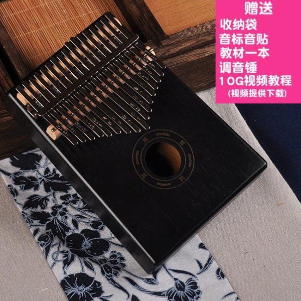 拇指琴卡林巴琴17音手指琴初學者樂器便攜式卡淋巴琴sparter