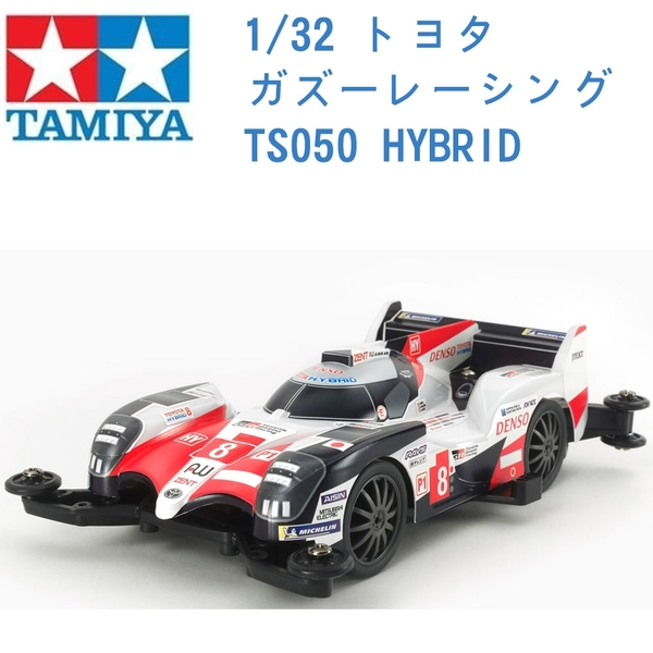 TAMIYA 田宮 1/32 模型車 迷你四驅車 TOYOTA車隊 TS050 HYBRID MA底盤 18652
