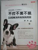 【書寶二手書T1/寵物_JJY】不打不罵不關.33招解決所有狗狗問題_戴更基_附別冊