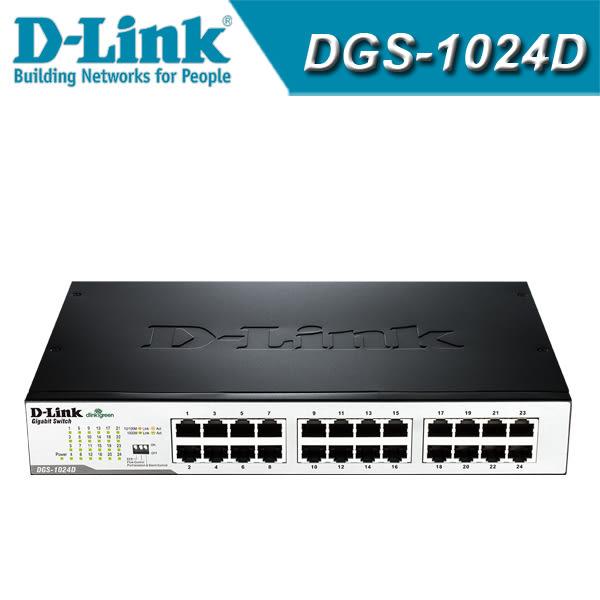 【免運費】D-Link 友訊 DGS-1024D 24埠 Gigabit 節能型交換器