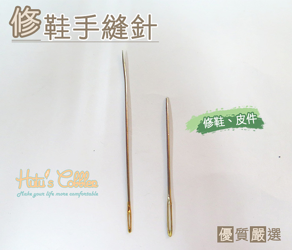 糊塗鞋匠 優質鞋材 N56 台灣製造 修鞋手縫針 修理皮鞋 手作 皮革 DIY